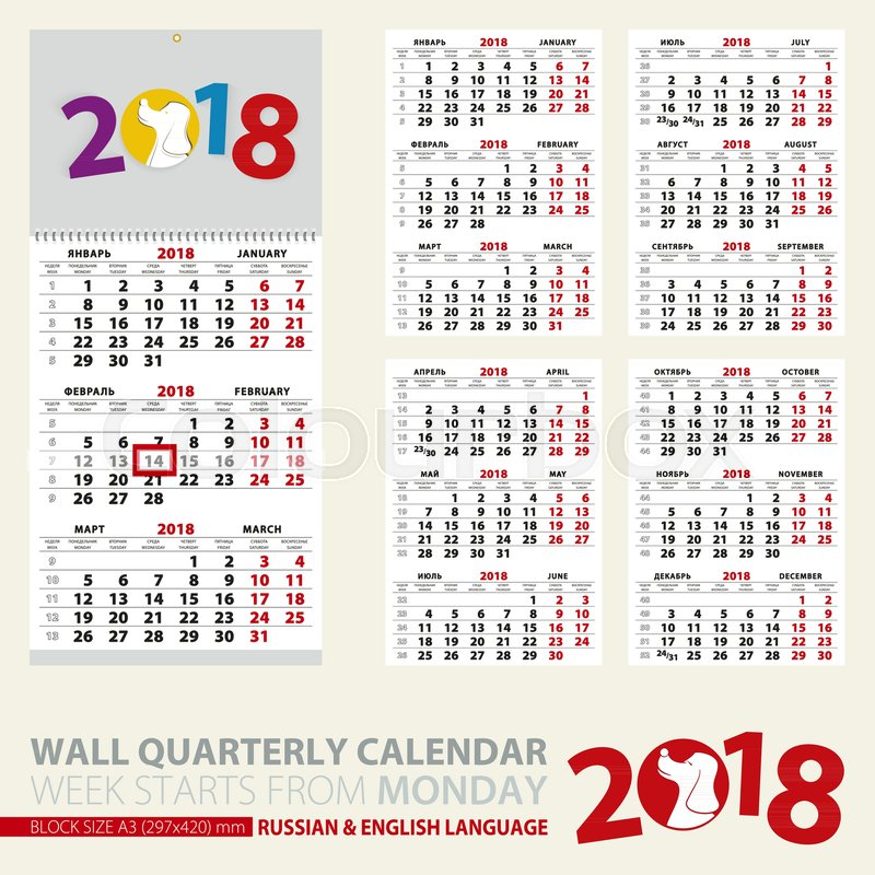 Quarterly Calendar Format A3 For 2018 In Russian And English For