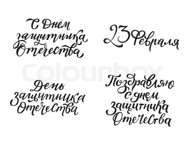 Set of happy defender of fatherland day february 23 greeting set of happy defender of fatherland day february 23 greeting phrases hand written in russian vector illustration isolated on white background m4hsunfo