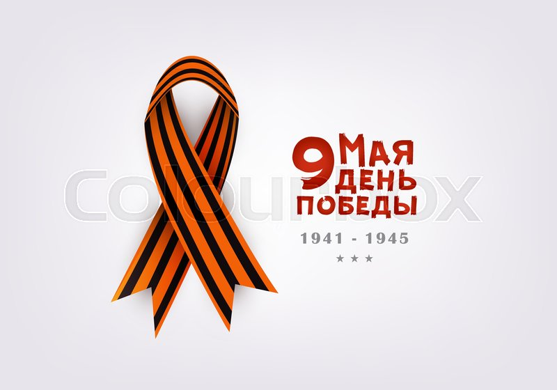 Victory day greeting card with russian text and black orange stock vector of victory day greeting card with russian text and black orange georgian ribbon m4hsunfo