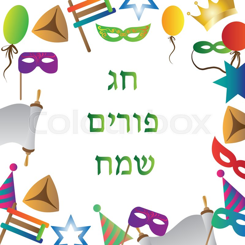 The greeting card with objects for the jewish holiday purim ball the greeting card with objects for the jewish holiday purim ball mask carnival patty ratchet jewish star a scroll a crown and a fancy hat stock m4hsunfo