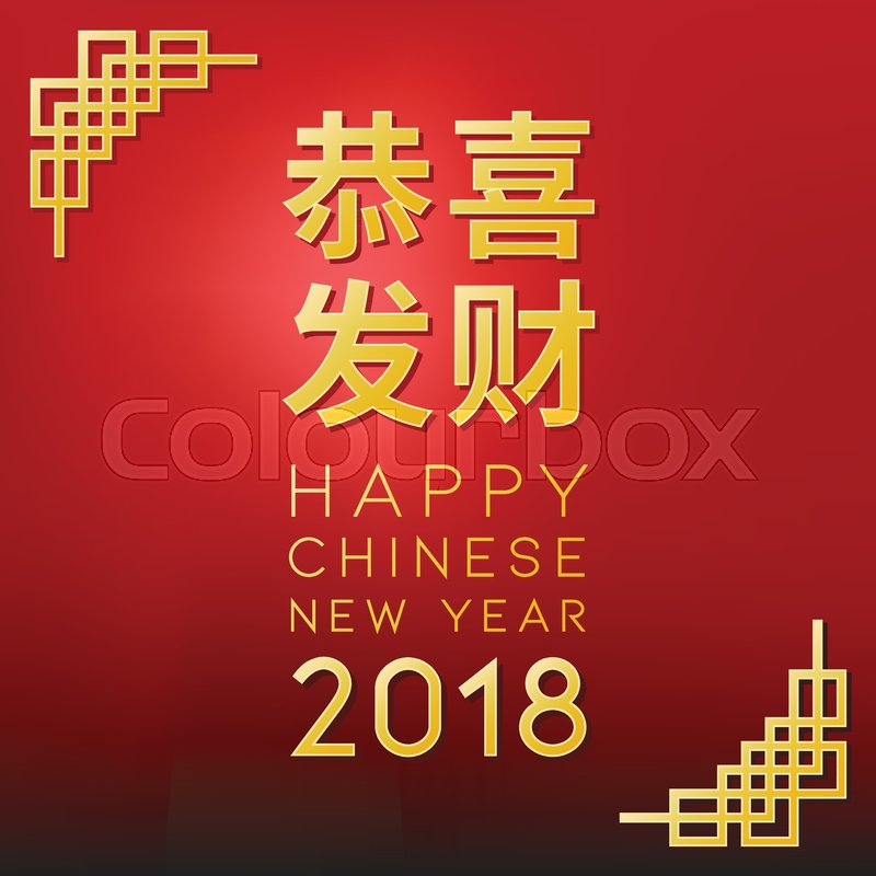 Happy Chinese New Year 2018 Poster With Chinese Alphabet Gong Xi Fa