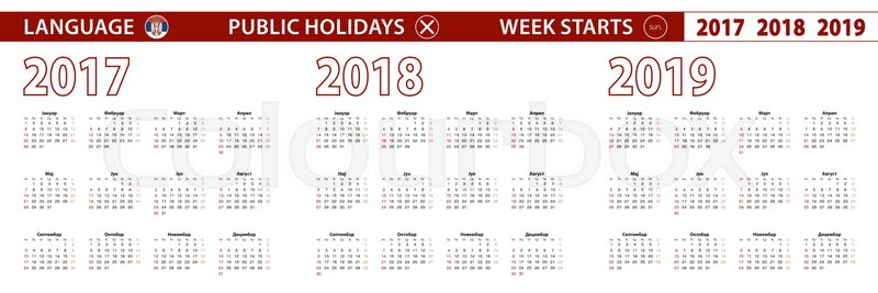 2017, 2018, 2019 year vector calendar in Serbian language ...