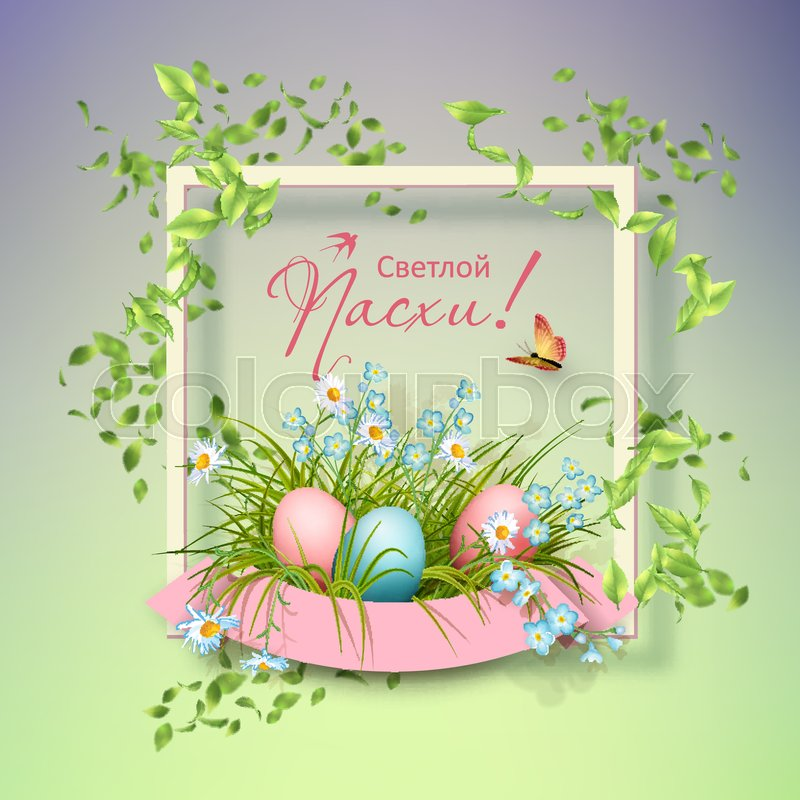 Easter decorative frame with painted eggs flying green leaves and easter decorative frame with painted eggs flying green leaves and russian inscription happy easter stock vector colourbox m4hsunfo