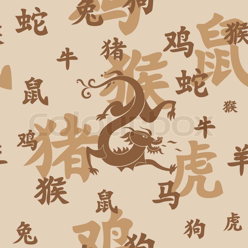 Vector sømløs tekstur med kinesisk stjernetegn hieroglyffer og dragen | stock vektor | Colourbox