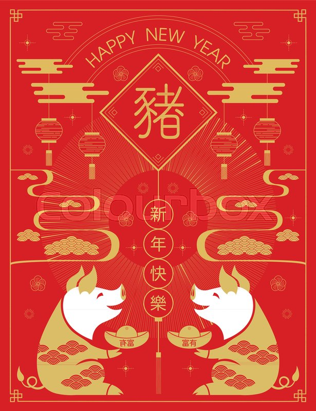 Happy new year 2019 chinese new year greetings year of the pig happy new year 2019 chinese new year greetings year of the pig fortune translation happy new year rich pig stock vector colourbox m4hsunfo