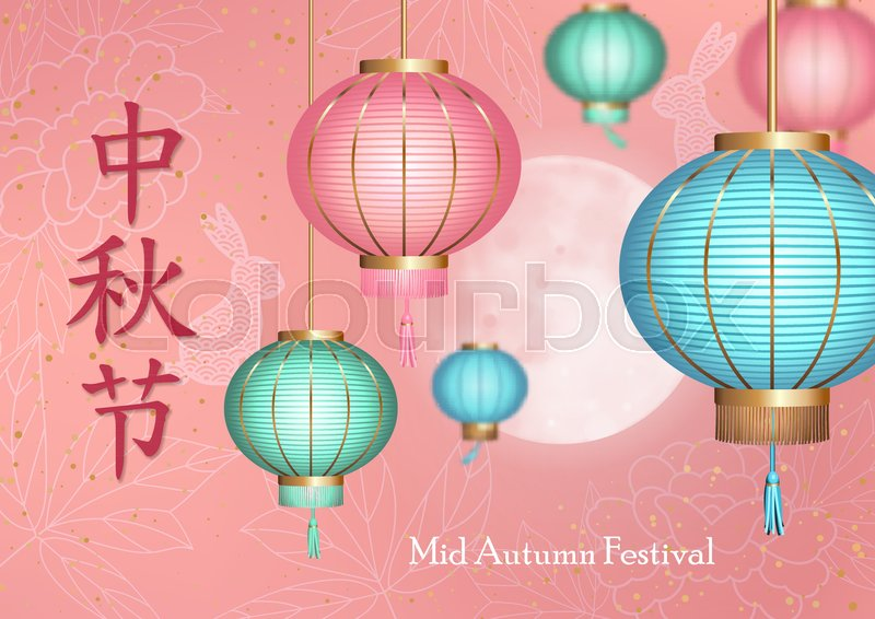 Chinese happy mid autumn festival greeting card with full moon and chinese happy mid autumn festival greeting card with full moon and chinese lanterns chinese translate mid autumn festival stock vector colourbox m4hsunfo