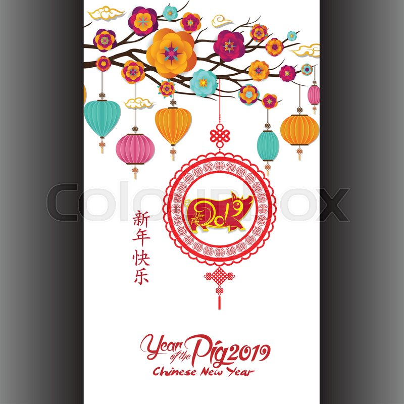 Creative Chinese New Year 2019 Invitation Cards Year Of The Pig