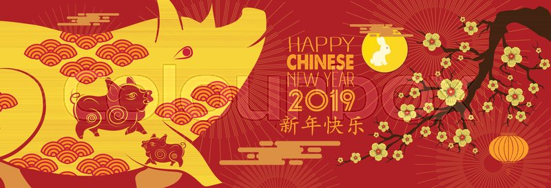 happy new year 2019 chinese characters mean happy new year chinese new year greetings year of the pig fortune vector