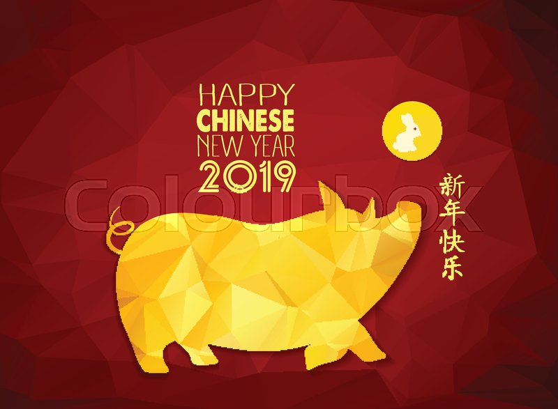 happy chinese new year 2019 year of the pig polygonal chinese characters mean happy new year wealthy zodiac sign for greetings card flyers invitation