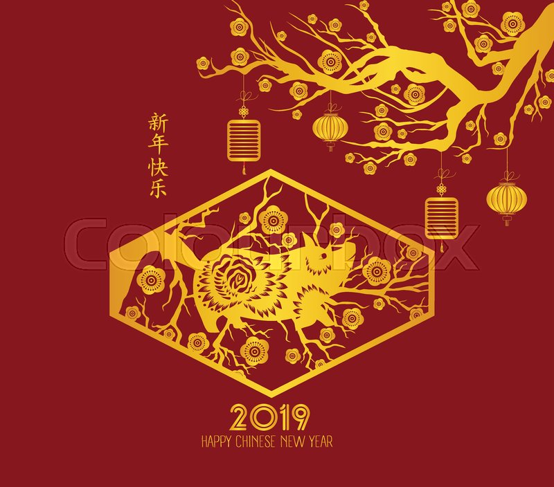 Chinese Traditional Happy New Year Stock Vector Colourbox