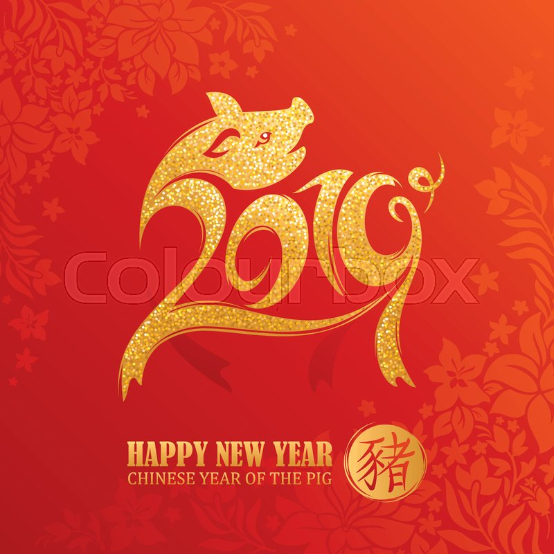 2019 chinese new year greeting card year of the pig vector 2019 chinese new year greeting card year of the pig vector illustration translation of the chinese hieroglyph to english pig vector m4hsunfo