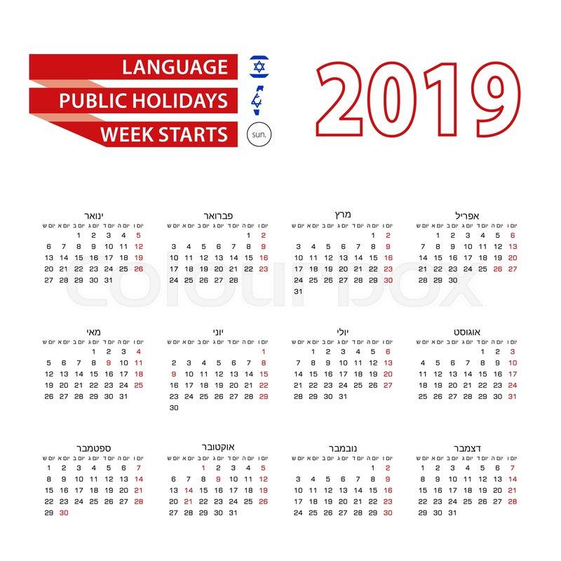 Hebrew Lunar Calendar 2019 Calendar 2019 in Hebrew language with  | Stock vector | Colourbox