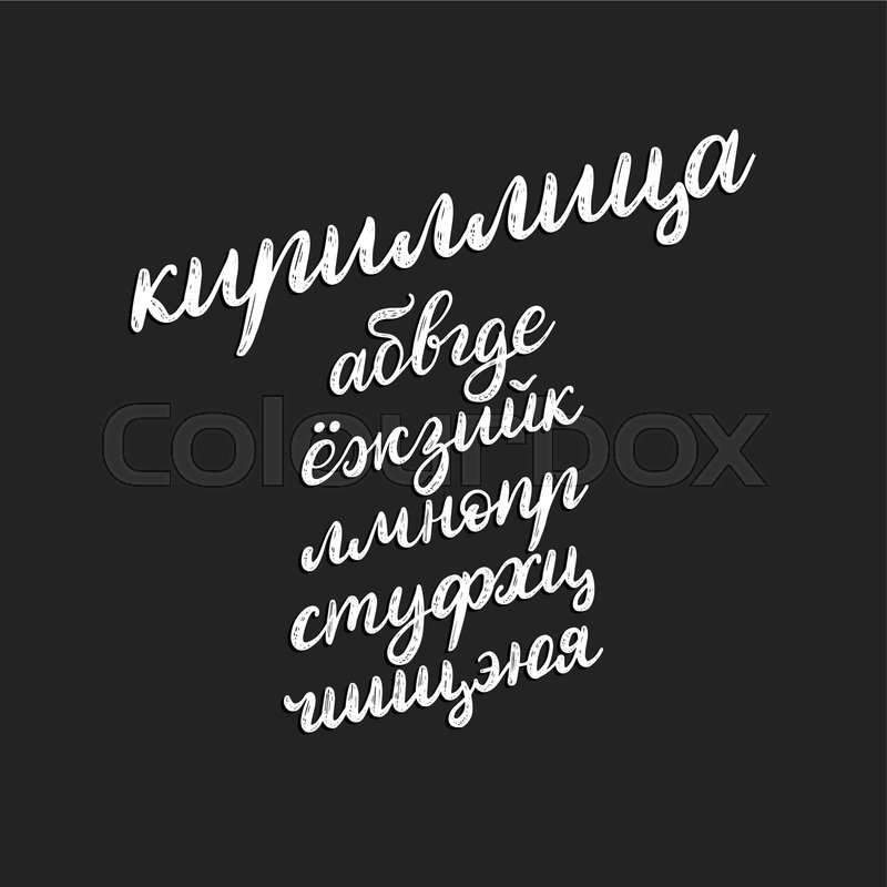 Cyrillic font letters on black     | Stock vector | Colourbox