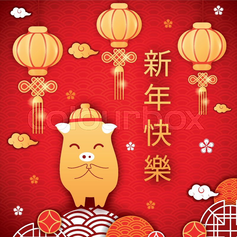 2019 Pig Year chinese zodiac sign flat     | Stock vector | Colourbox
