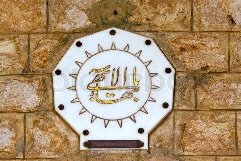 Bahai religion symbol, stock photo