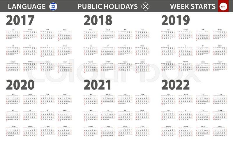 Jewish Holidays Calendar 2022.2017 2022 Year Calendar In Hebrew Stock Vector Colourbox