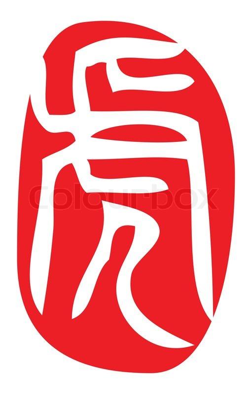 chinesische sternzeichen im jahr des tigers siegelschrift uralte methode der kalligraphie. Black Bedroom Furniture Sets. Home Design Ideas