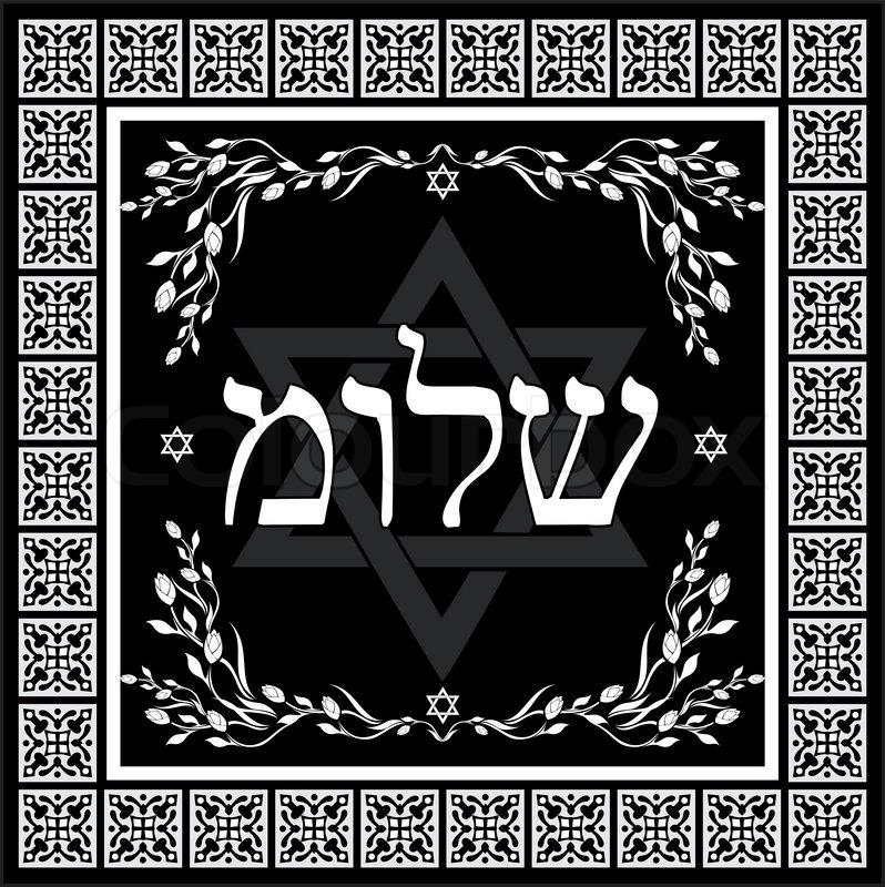 Classic shalom hebrew design jewish greeting background stock classic shalom hebrew design jewish greeting background stock vector colourbox m4hsunfo