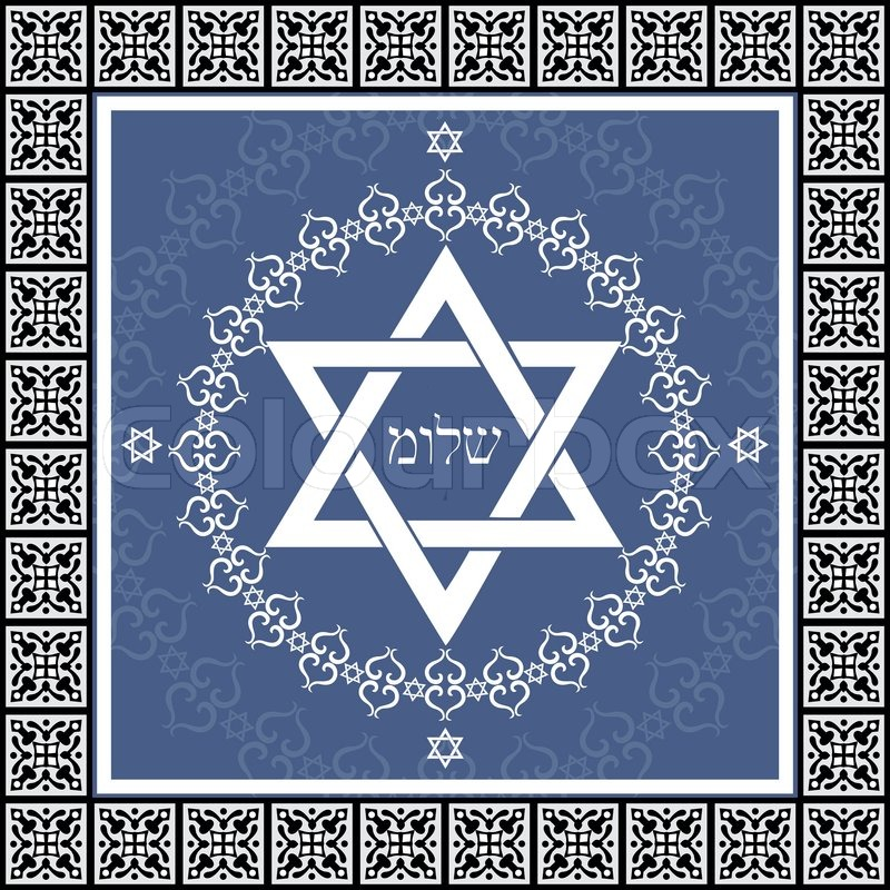 Holiday shalom hebrew design with david star jewish greeting holiday shalom hebrew design with david star jewish greeting background vector illustration stock vector colourbox m4hsunfo