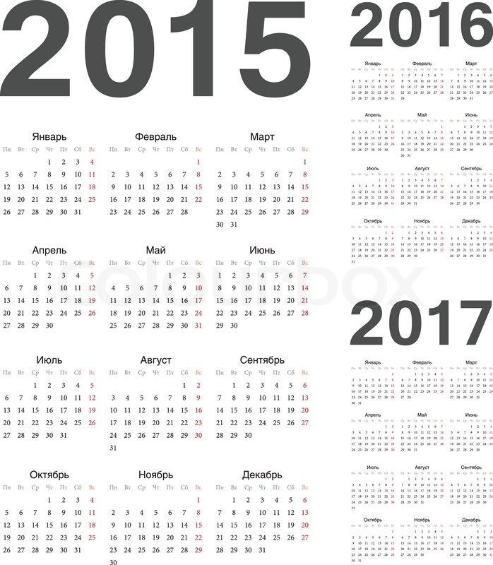 Russian 2015, 2016, 2017 year vector calendars | Stock Vector ...