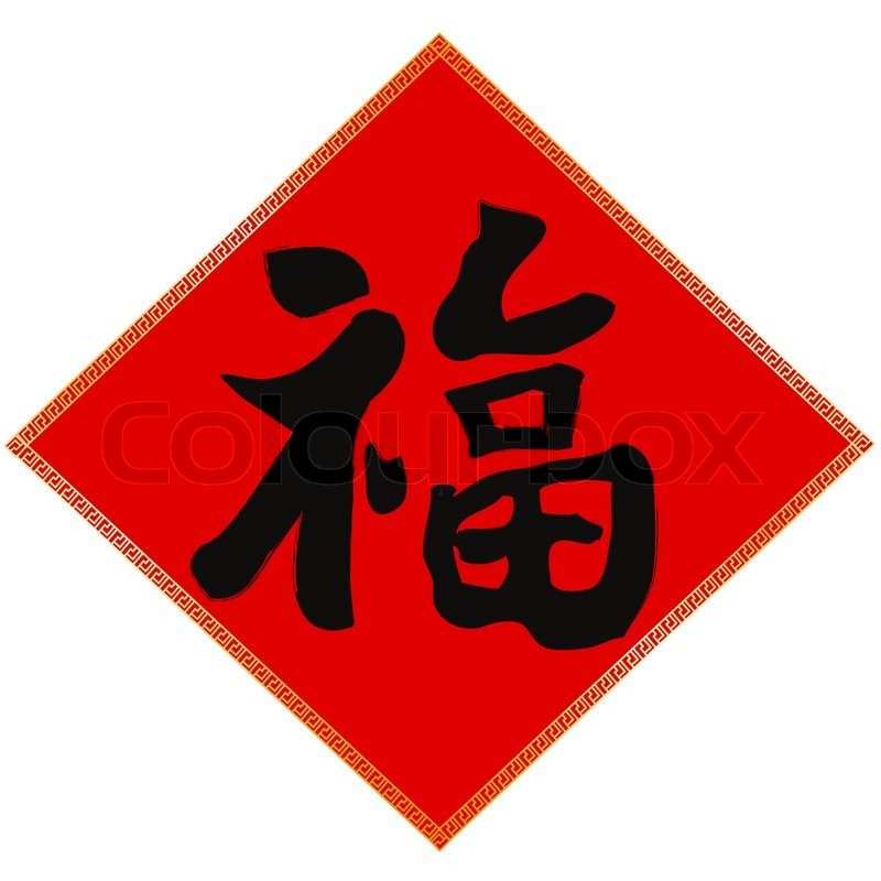 Isolated Chinese New Year Decoration Fu The Chinese Character As
