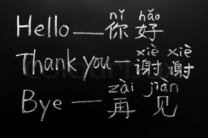 Learning chinese language on a blackboard starting with the learning chinese language on a blackboard starting with the greetings stock photo colourbox m4hsunfo