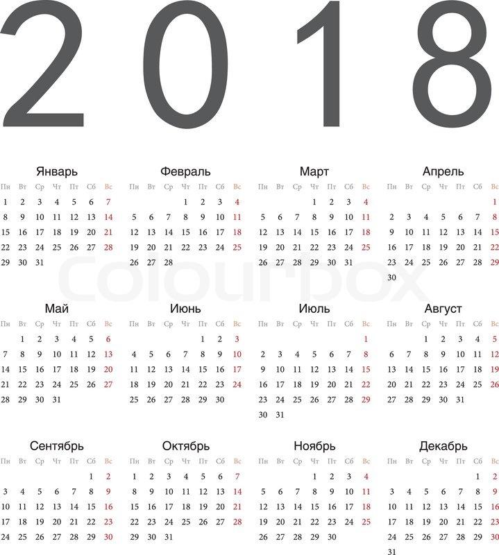 simple russian square 2018 year vector calendar stock vector colourbox