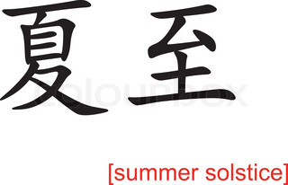 800 words reaction of summer solstice Summer & winter solstice in the northern hemisphere, where it is the longest day of the year in terms of daylight, the june solstice is also called the summer solstice in the southern hemisphere, on the other hand, it is the shortest day of the year and is known as the winter solstice.