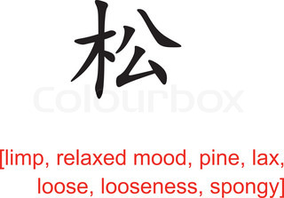 Chinese Sign for limp, relaxed mood, pine, lax, loose, spongy