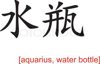 chinesische Zeichen für Aquarius, Wasserflasche
