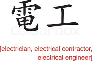 Chinese Sign for electrician, electrical engineer