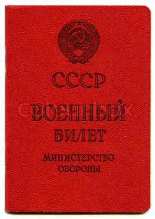 USSR Military ID isolated on white background