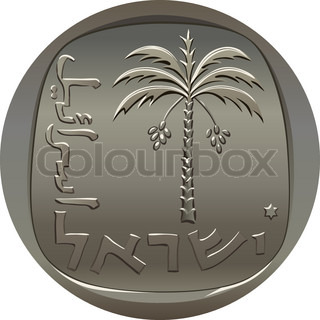 Israeli coin 10 ten agora with the image of the date palm