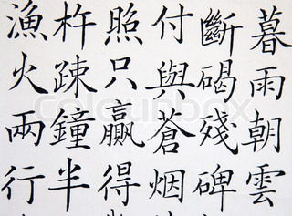 Ink chinese hieroglyph on the white paper