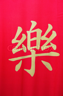 Golden chinese hieroglyph on the red silk