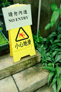 Slippery floor sign no entry with Chinese translation