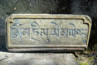Plate with nepali word carving on the stone