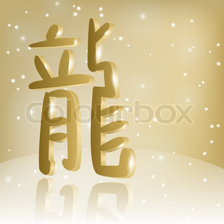 eps 10 vector chinese 3 d golden hieroglyph with meaning