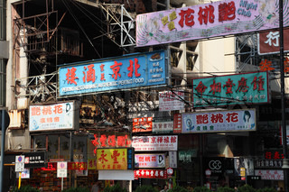 Signs in Hong Kong advertising Night Clubs, Restaurants, Hotels etc Photo taken at 29th of November 2010