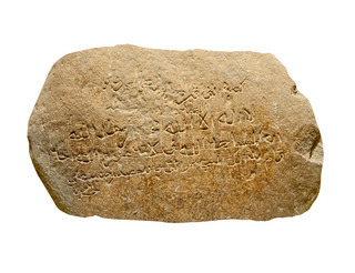 Ancient Arabic writing on the stone
