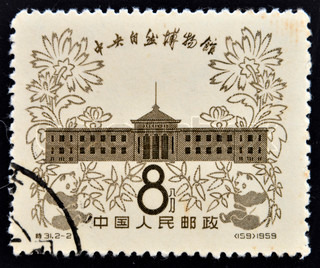 CHINA - CIRCA 1959: A stamp printed in China shows Central Museum of Natural History, circa 1959